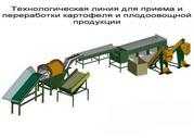 оборудование для приема-переработки и предпродажной подготовки овощей