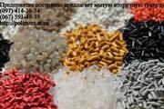 Вторичная гранула стрейча,  полиэтилена ПЭВД,  ПЭНД,  ПП,  ПС-HIPS