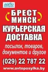 Доска бесплатных объявлений брест работа районная газета - частные объявления