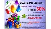 В День Рождения скидка 50%