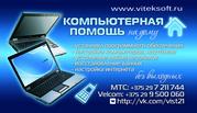 Ремонт компьютеров ноутбуков в Бресте. Установка Windows:XP, 7, 8.1, 10