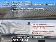Очистка и покраска крыш в Бресте