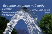 Бурение скважин под воду Брест Брестская область