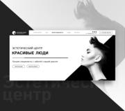 Создание сайта для продвижения бизнеса